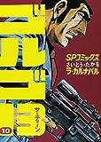 ゴルゴ13 (10) (SPコミックス)