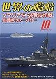 世界の艦船 2009年 10月号 [雑誌]