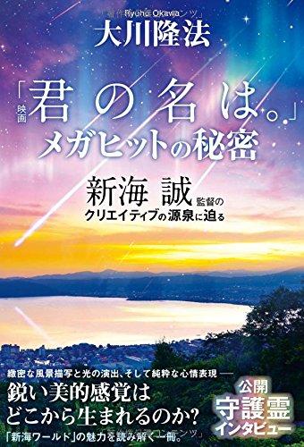 映画「君の名は。」メガヒットの秘密 新海誠監督のクリエイティブの源泉に迫る (OR books)