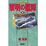 黎明の艦隊〈6〉潜水艦隊大包囲作戦決行! (歴史群像新書)