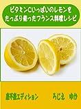 ビタミンCいっぱいのレモンをたっぷり使ったフランス料理レシピ