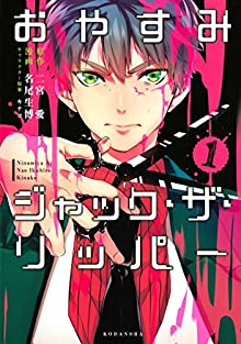 おやすみジャック・ザ・リッパー(1) (ARIAコミックス)