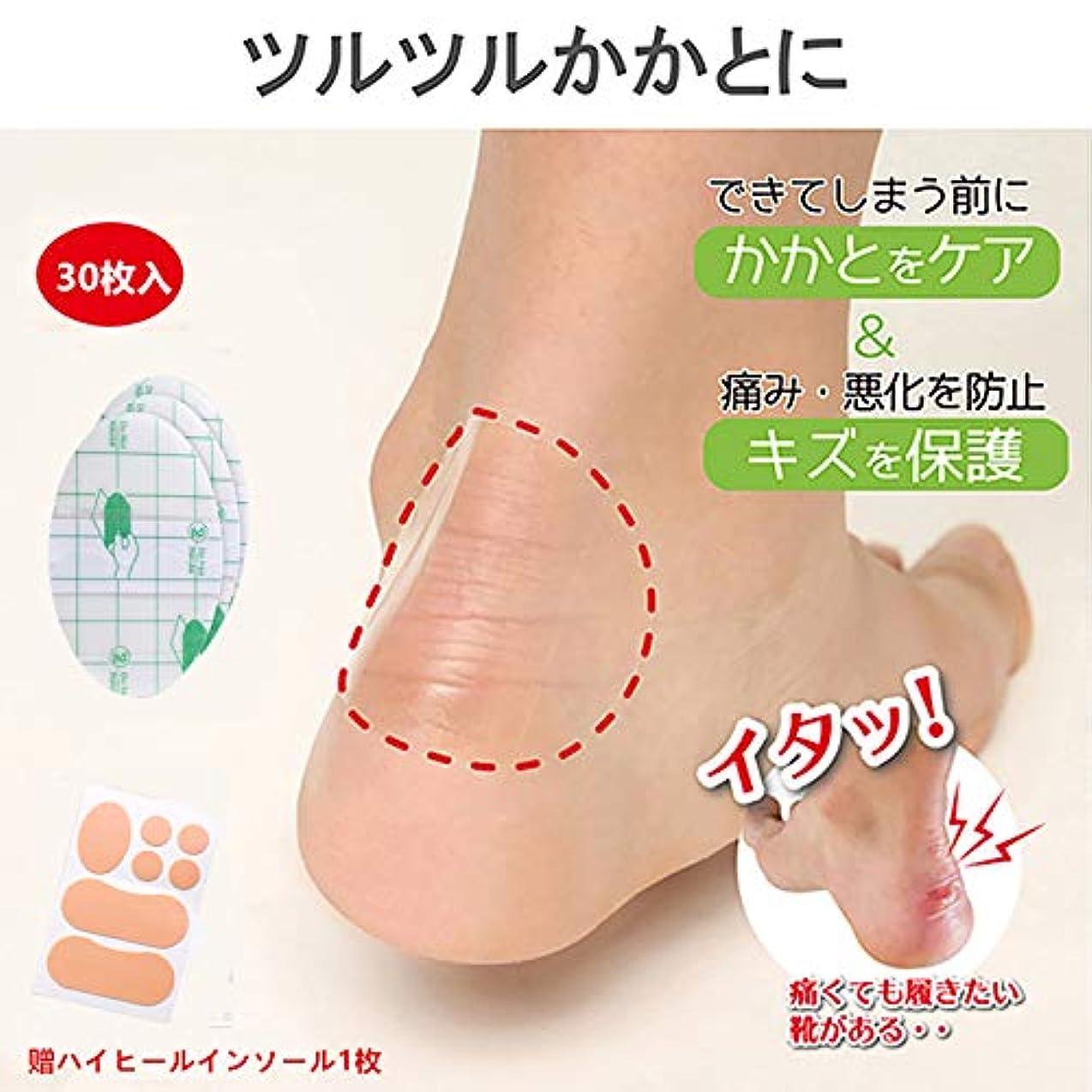 日常的に揃える打撃靴擦れ くつずれ防止 靴擦れケアシート 足首保護パッド ヒールブリスター防止 ヒールとガードスキン ブリスターパッド より速い癒しの創傷 30枚入