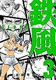 鉄風(3) (アフタヌーンコミックス)