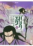 バジリスク 甲賀忍法帖 中 (講談社漫画文庫)