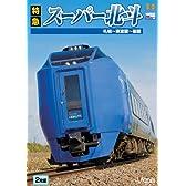 特急スーパー北斗 札幌~函館 [DVD]