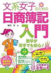 (音声講義付)文系女子のための日商簿記入門 (文系女子シリーズ)