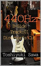 440Hz:B-side Track01 Director's Cut: (ギター小説『440Hz』シリーズ)