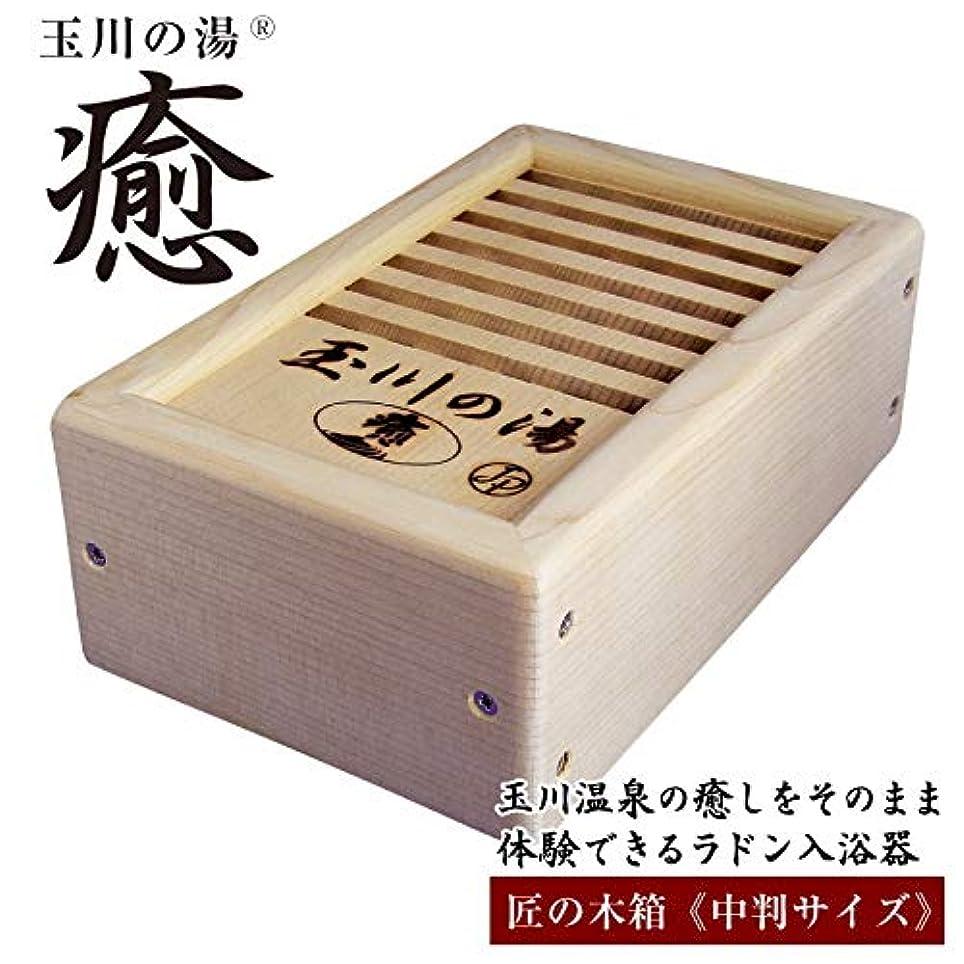 木製工場肩をすくめるラドン入浴器「玉川の湯 癒」 中判サイズ限定10台です楽天内最安価47%OFF