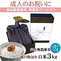 【成人式のお祝い・成人内祝い】お祝いに贈る新潟米(風呂敷包み)新潟産コシヒカリ 3キロ(アイガモ農法)