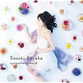 sympathetic world 【特典CD付】