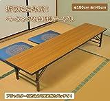 山善(YAMAZEN) サイバーコム 会議用テーブル座卓用(幅180奥行45) ブラウン MCT-1845S