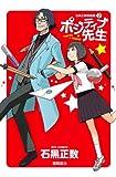 石黒正数短編集 2 (リュウコミックス)