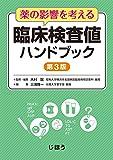 薬の影響を考える 臨床検査値ハンドブック 第3版