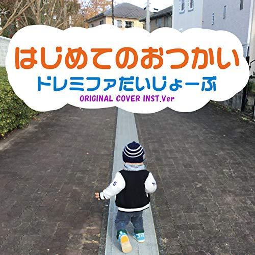 「はじめてのおつかい」ドレミファだいじょーぶ ORIGINAL COVER INST.Ver