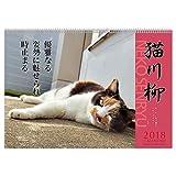 アートプリントジャパン 2018年 猫川柳カレンダー No.002 1000093335