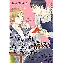 ひねくれ恋愛小説家の恋の話【電子限定特典つき】 (B's-LOVEY COMICS)