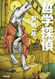 哲学探偵 光文社文庫 く 10-11