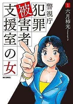 [六月柿光]の警視庁犯罪被害者支援室の女(1) (ビッグコミックス)
