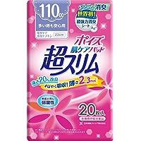 ポイズ 肌ケアパッド 超スリム 2.3mm 多い時も安心用110cc 20枚 【軽い尿モレ 女性用】