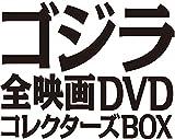 ゴジラ全映画DVDコレクターズBOX(18) 2017年 3/21 号 [雑誌]