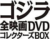 ゴジラ全映画DVDコレクターズBOX(16) 2017年 2/21 号 [雑誌]
