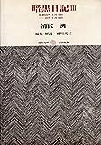 暗黒日記〈3〉昭和20年(1月1日-5月5日) (1973年) (復初文庫)