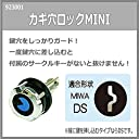 カギ穴ロックMINI MIWA DS用 923001