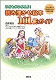 子どもがよろこぶ! 読み聞かせ絵本101冊ガイド