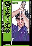 陽炎の辻 居眠り磐音 : 10 (アクションコミックス)