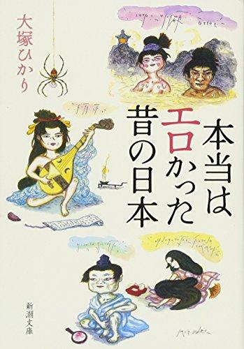 本当はエロかった昔の日本 (新潮文庫)の詳細を見る