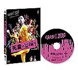 死霊の盆踊り HDリマスター版[DVD]