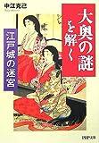 「「大奥の謎」を解く 江戸城の迷宮」中江 克己