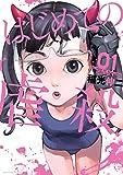 はじめての虐殺(1) (モーニングコミックス)