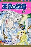 王家の紋章 (27) (Princess comics)