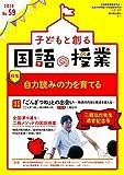 子どもと創る「国語の授業」2017年 No.59