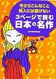 今さらこんなこと他人には聞けない3ページで読む日本の名作 (ワニ文庫)