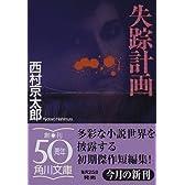 失踪計画 (角川文庫)
