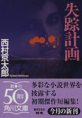 失踪計画 (角川文庫)の詳細を見る
