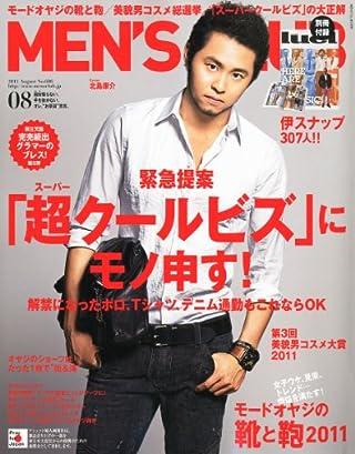 Men's Club(メンズクラブ) 2011年8月号