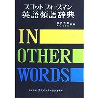 スコットフォースマン英語類語辞典