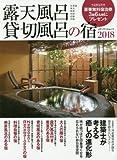 露天風呂貸切風呂の宿2018 (メディアパルムック)