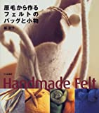 原毛から作るフェルトのバッグと小物 画像