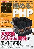 超・極める! PHP