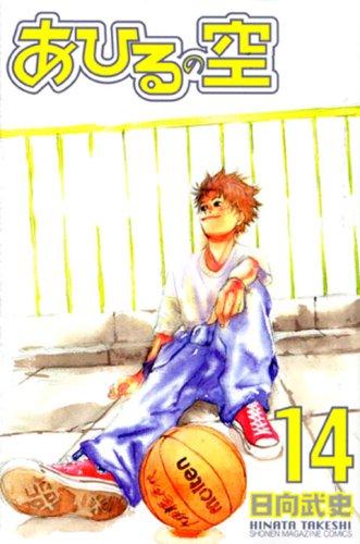 あひるの空(14) (講談社コミックス)