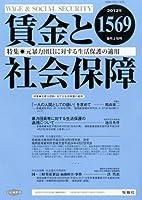 賃金と社会保障 2012年 9/10号 [雑誌]