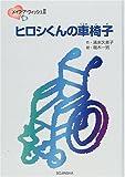 ヒロシくんの車椅子 (メイク・ア・ウィッシュ2)  堀木 一男 (騒人社)