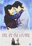 敗者復活戦 [DVD]