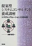 提案型システムコンサルタント養成講座―システムソリューションの具体策