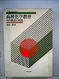 高校化学教育―その視点と実践 (1984年) (自然科学教育研究・実践双書)